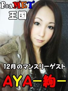AYA-絢-さん