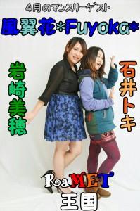 15006風翼花Fuyoka(みしま・トキ)