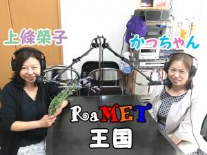 18006上條榮子・かっちゃん