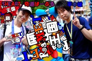 18008平本雄&SHEART奇道ぱーぷる