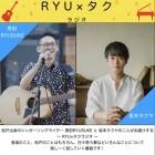 RYU×タクラジオ画像