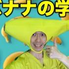 バナナの学校